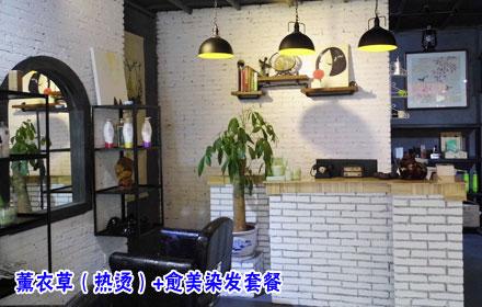 【雅居乐】利特造型薰衣草(热烫)+愈美染发套餐仅售218元,尊享市场价360元;