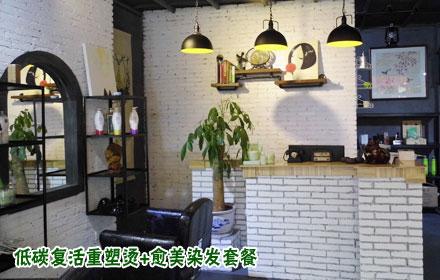 【雅居乐】利特造型低碳复活重塑烫+愈美染发套餐仅售268元,尊享市场价460元;