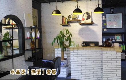 【雅居乐】利特造型水晶烫(热烫)套餐仅售88元,尊享市场价160元;