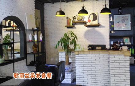 【雅居乐】利特造型歌丽丝染发套餐仅售78元,尊享市场价130元;