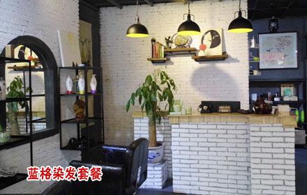 【雅居乐】利特造型蓝格染发套餐仅售96元,尊享市场价160元;