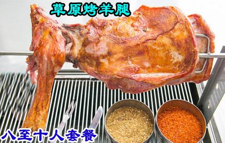 【滨江路】仅售880元,尊享市场价1078元【草原烤羊腿】八至十人套餐;