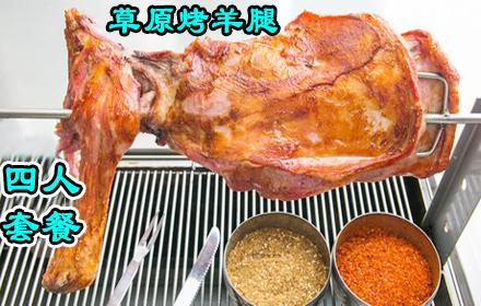 【滨江路】仅售290元,尊享市场价343元【草原烤羊腿】四人套餐;