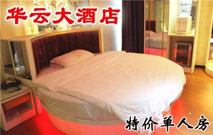 【中山大道】仅售188元,市场价398元【华云大酒店】特价单人房;