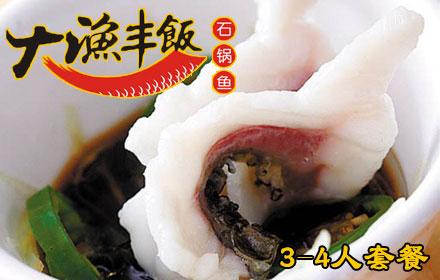 【旺福路】【大渔丰饭养生石锅鱼】石锅脆肉鲩3-4人套餐;仅售108元,市场价178元