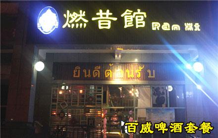 【东江首府】仅售138元,市场价224元【燃昔馆酒吧】百威啤酒套餐;