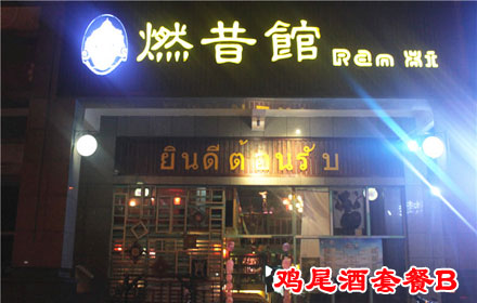 【东江首府】仅售82元,市场价170元【燃昔馆酒吧】鸡尾酒B套餐;