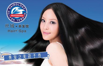 【碧水湾店】丝域养发馆健康烫/拉/染3选1套餐;仅售198元,市场价398元。