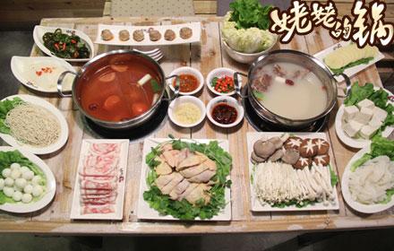 【坚基购物中心】姥姥的锅3-4人套餐,仅售128元,尊享市场价198元;