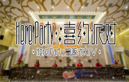 【坚基购物中心】喜约派对量版式KTV啤酒套餐仅售188元,尊享市场价342元: