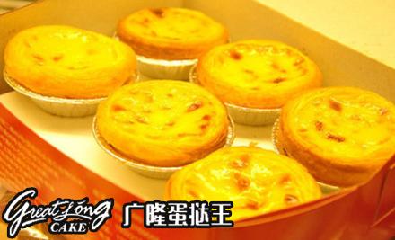 【三店通用】广隆蛋挞王蛋挞套餐仅售14.8元,尊享市场价18元