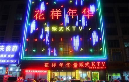 河源市花样年华量贩式KTV
