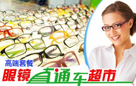 【人民路/广晟百货】眼镜直通车高端眼镜套餐仅售158元,尊享市场价539元;百家工厂直销,万种眼镜任选