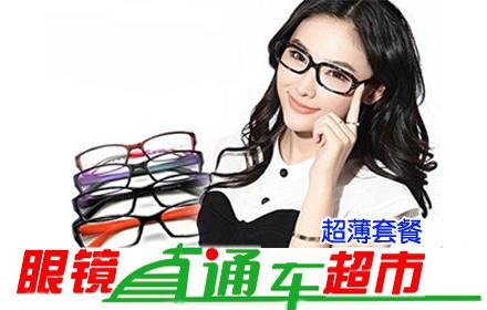 【人民路/广晟百货】眼镜直通车超薄眼镜套餐仅售 128元,尊享市场价 459元;百家工厂直销,万种眼镜任选
