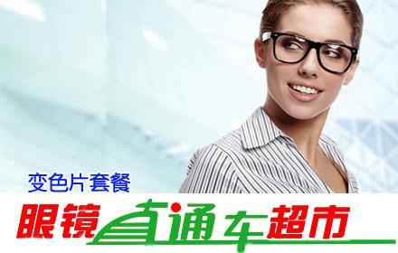 【人民路/广晟百货】眼镜直通车变色片套餐仅售118元,尊享市场价519元;百家工厂直销,万种眼镜任选