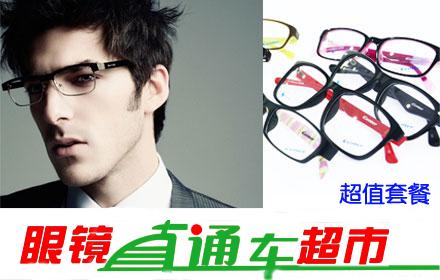 【人民路/广晟百货】眼镜直通车超值眼镜套餐仅售98元,尊享市场价339元;百家工厂直销,万种眼镜任选