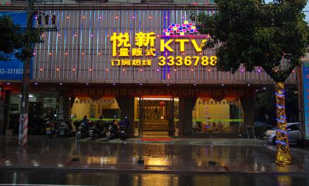 河源市悦新酒店KTV