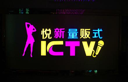 【河源大道南】悦新酒店KTV晚上场小房/中房2选1,仅售98元,尊享市场价288元,周一至周日通用