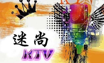 【红星路】迷尚KTV黄金场仅售69.8元,尊享市场价358元