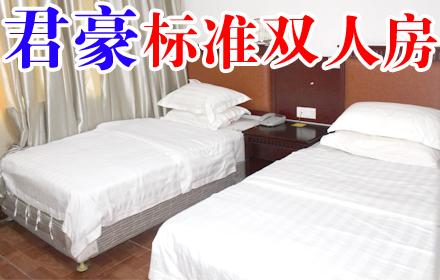 【老城区】君豪宾馆标准双人房/豪华单人房2选1,仅售78元,尊享市场价188元,入住1晚可连续入住,免费WiFi。