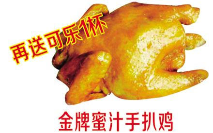 【高新区】麦得堡汉堡店金牌蜜汁手扒鸡套餐,仅售18元,尊享市场价23元