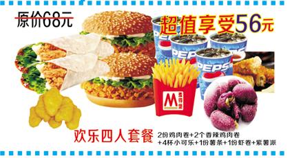 【高新区】麦得堡汉堡店欢乐四人套餐,仅售56元,尊享市场价68元
