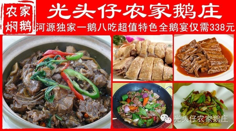 【东源县】光头仔农家庄8-10人特色(全鹅宴)套餐;仅售328元,市场价398元。