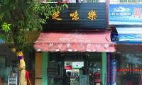 河源龙川县芝味樂