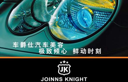 【龙川县】车爵士特色水釉被膜洗车1次,仅售41.8元,尊享市场价50元
