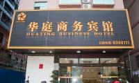 河源龙川县华庭商务宾馆