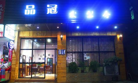 【龙川县】品冠发型秀洗剪吹1次,仅售25.8元,尊享市场价45元