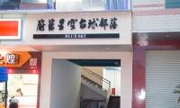 河源龙川县蔚蓝星空台球