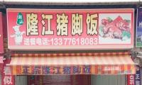 河源龙川县正宗隆江猪脚饭