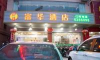 河源龙川县富华酒店