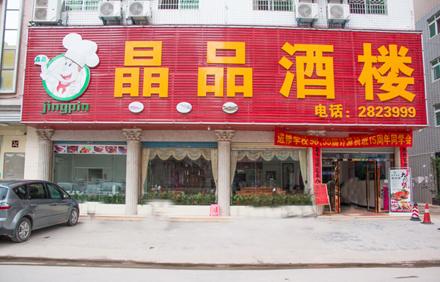 【龙川县】晶品酒楼孔雀宴5-6人套餐,仅售958元,尊享市场价988元