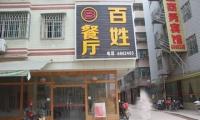 河源市龙川县百姓餐厅