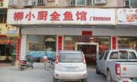 河源市龙川县柳小厨餐饮店