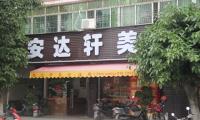 河源市龙川县安达轩餐厅
