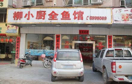 【龙川县】柳小厨餐饮店全鱼八味8-10人套餐,仅售318元,尊享市场价338元