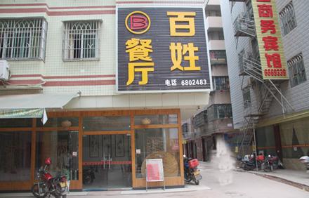 【龙川县】百姓餐厅全鹅宴6-7人套餐,仅售410元,尊享市场价430元