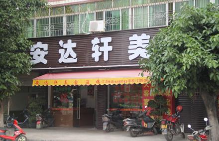 【龙川县】安达轩餐厅100元现金券,仅售93元,尊享市场价100元