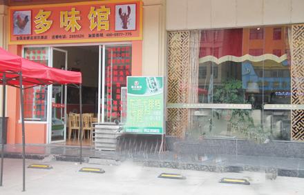 【龙川县】多味馆100元现金券,仅售94元,尊享市场价100元