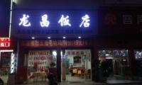 河源市龙川县龙昌饭店