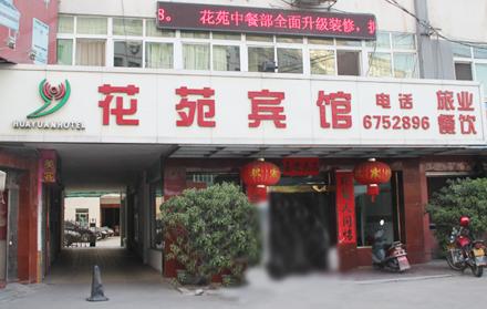 【龙川县】花苑宾馆100元现金券,仅售88元,尊享市场价100元