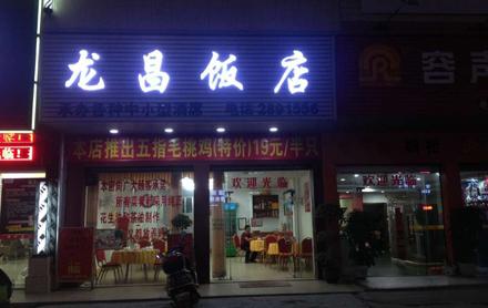 【龙川县】龙昌饭店全鹅六人套餐,仅售268元,尊享市场价288元