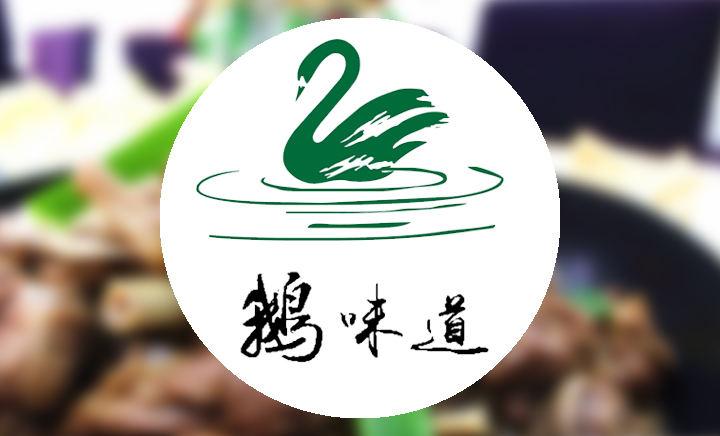 【红星路】鹅味道2-3人套餐,仅售78元,尊享市场价151元
