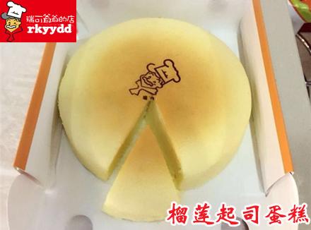 【坚基购物中心】瑞可爷爷的店【榴莲起司蛋糕】1个,仅售36.8元,原价49元。