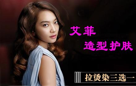 【丽日购物广场】艾菲造型护肤施华寇拉烫染(3选1),仅售168元,尊享市场价712元