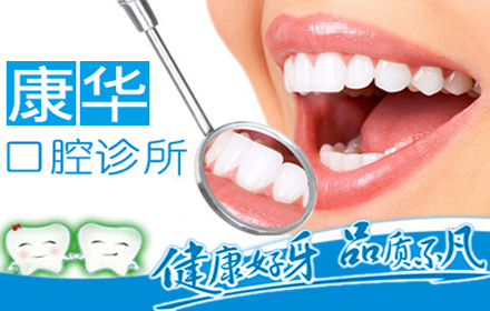 【沿江路】康华口腔门诊部洗牙套餐仅售50元,尊享市场价100元