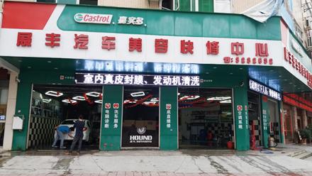 【五折卡】展丰汽车服务中心1次洗车原价35元,(每周二)使用五折卡只需(特价)17元一次